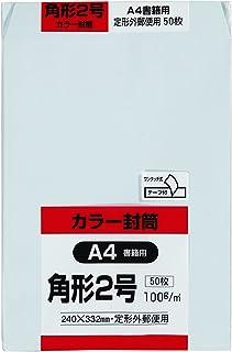 キングコーポレーション 封筒 ソフトカラー 角形2号 テープ付 50枚 ブルー K2S50BQ50