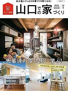 山口での家づくり 2019 夏・秋号 vol.1