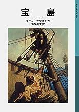 表紙: 宝島 (岩波少年文庫) | R.L.スティーヴンスン