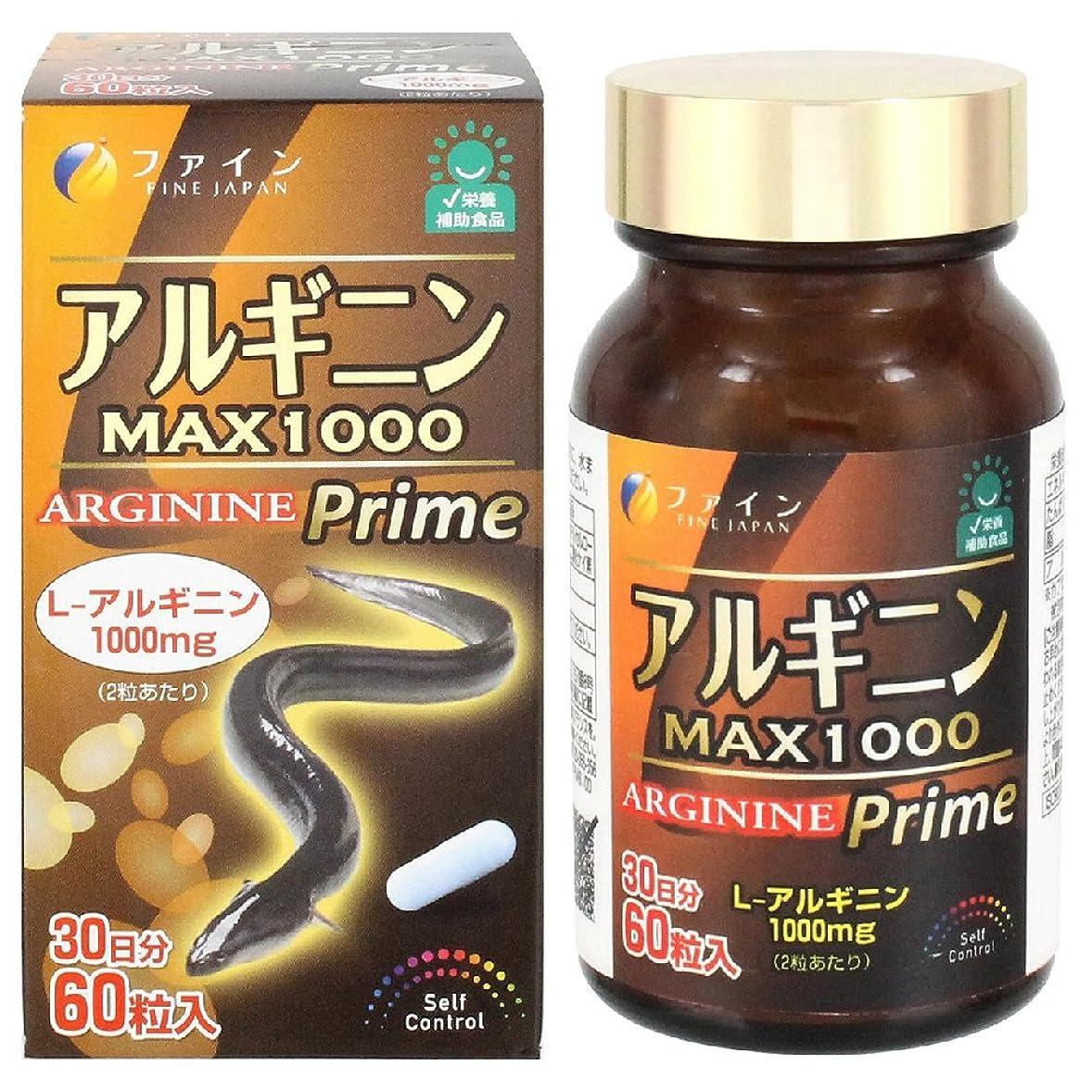 悪夢地平線禁止ファイン アルギニンMAX1000 L-アルギニン1,000mg配合 30日分(1日2粒/60粒入)