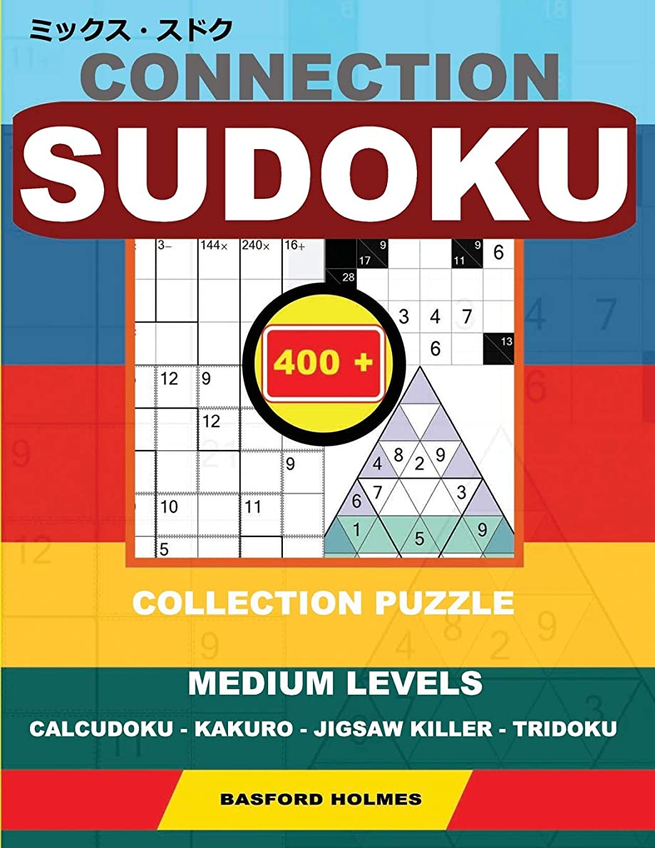 用量ローンマルクス主義Connection sudoku. 400 collection puzzle.: Medium levels. Calcudoku - Kakuro - Jigsaw killer - Tridoku. Holmes presents to your attention a collection of good classic sudoku. (plus 250 sudoku and 250 puzzles that can be printed). (Mix classic sudoku)