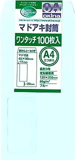オキナ マドアキ封筒 ワンタッチ 長形3号 ブルー 100枚入 80g WT32BU