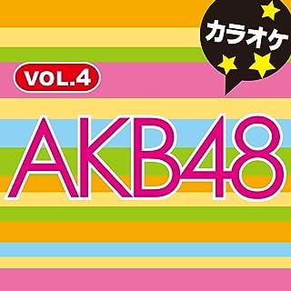 恋するフォーチュンクッキー (オリジナルアーティスト:AKB48 ) [カラオケ]