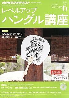 NHK ラジオ レベルアップハングル講座 2014年 06月号 [雑誌]