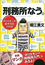 表紙: 刑務所なう。 ホリエモンの獄中日記195日 (文春e-book) | 堀江 貴文