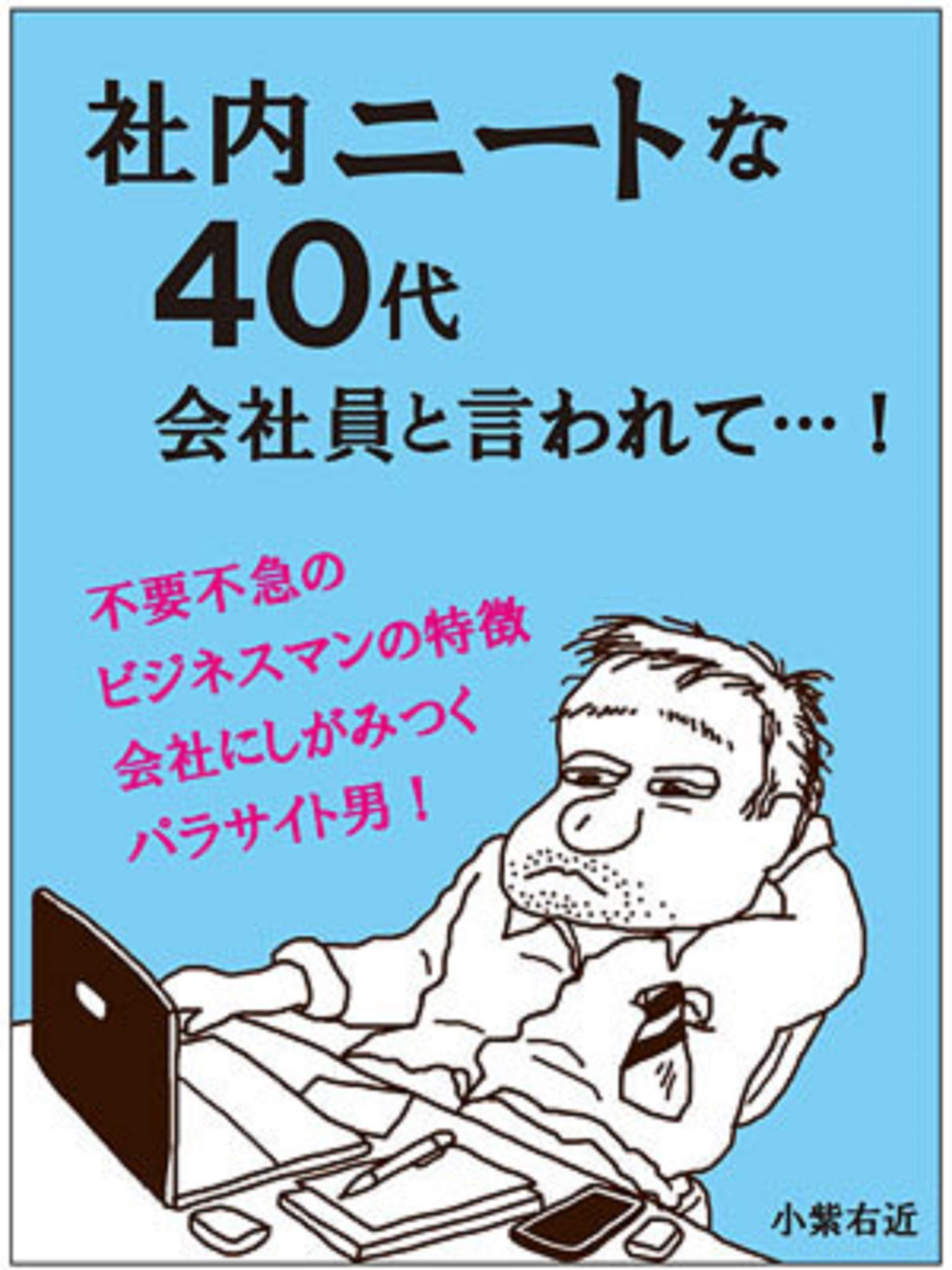 syanainiitonayonzyuudaikaisyaintoiwarete (Japanese Edition)