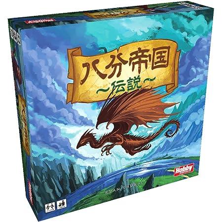 ホビージャパン 八分帝国: 伝説 日本語版 (2-4人用 8-20分 12才以上向け) ボードゲーム