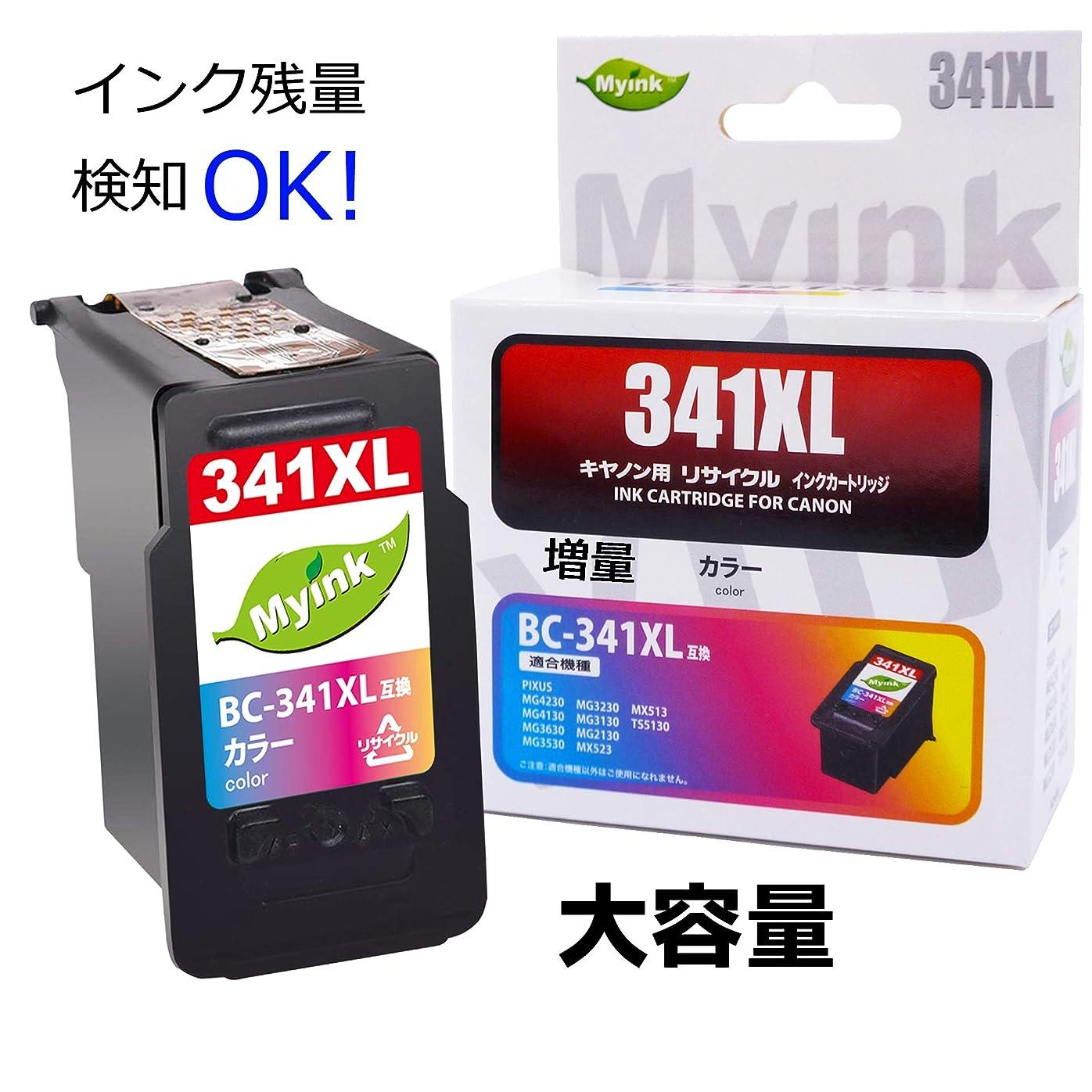 ハウジングハロウィン領事館Myink インクカートリッジ <Canon(キヤノン) BC-341XL 3色カラー 大容量タイプ インク残量検知可能 再生インク> リサイクルインクカートリッジ [PIXUS TS5130/MG4230/MG4130/MG3630/MG3530/MG3230/MG3130/MG2130/MX523/MX513対応]【国際規格ISO9001品質】