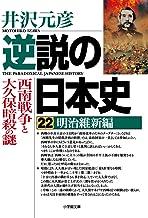 逆説の日本史22 明治維新編 西南戦争と大久保暗殺の謎 (小学館文庫)