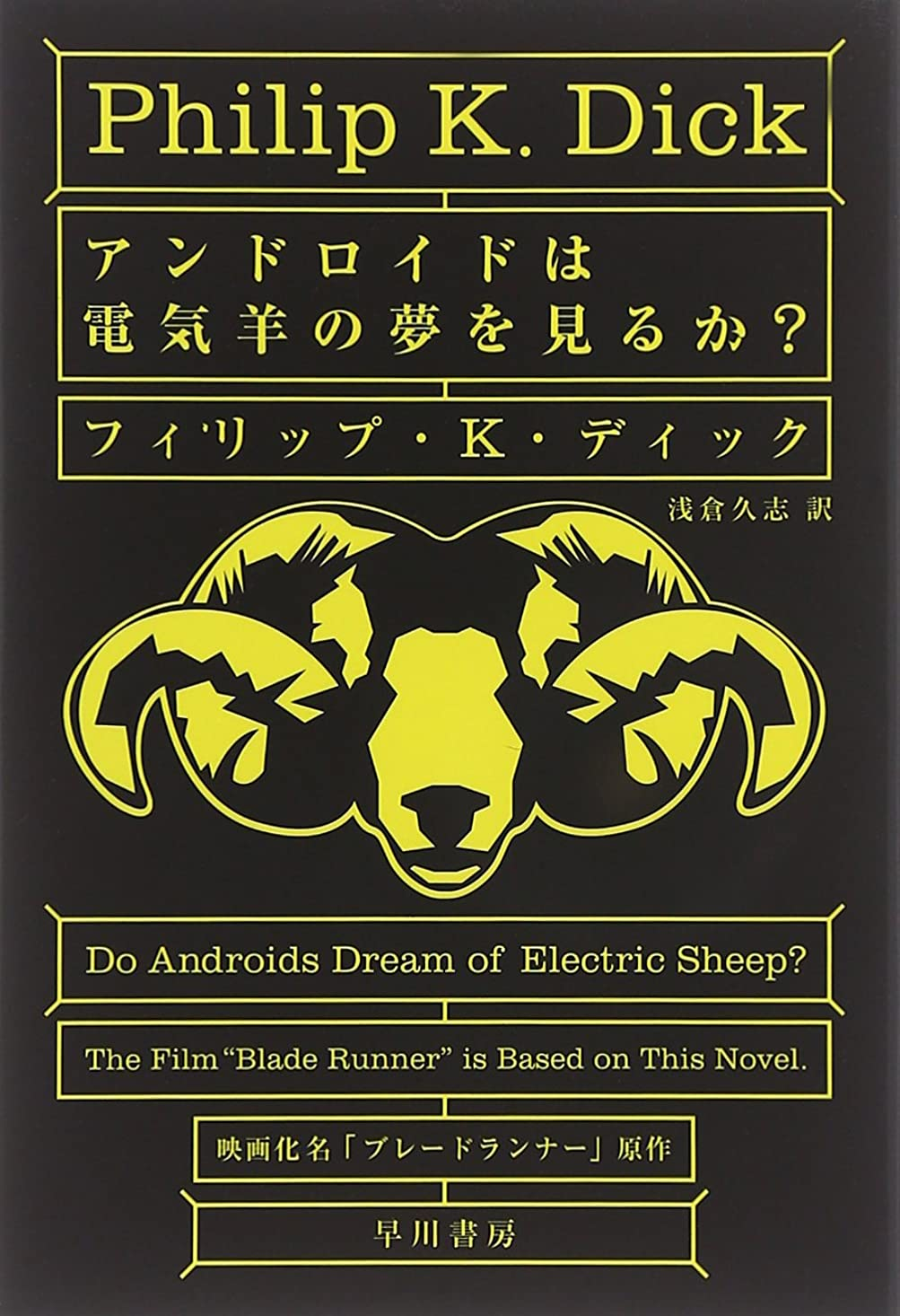 解くバドミントンスチュワーデスアンドロイドは電気羊の夢を見るか? (ハヤカワ文庫 SF (229))