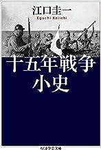 表紙: 十五年戦争小史 (ちくま学芸文庫) | 江口圭一