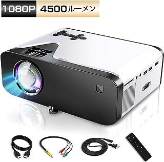 【4500ルーメン 1080PフルHD対応】 プロジェクター 小型 LED 内蔵スピーカー 台形補正 176インチ大画面 パソコン/PS3/PS4/DVDプレイヤーなど接続可 ...