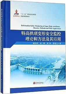 特高拱坝变形安全监控理论和方法及其应用(精)