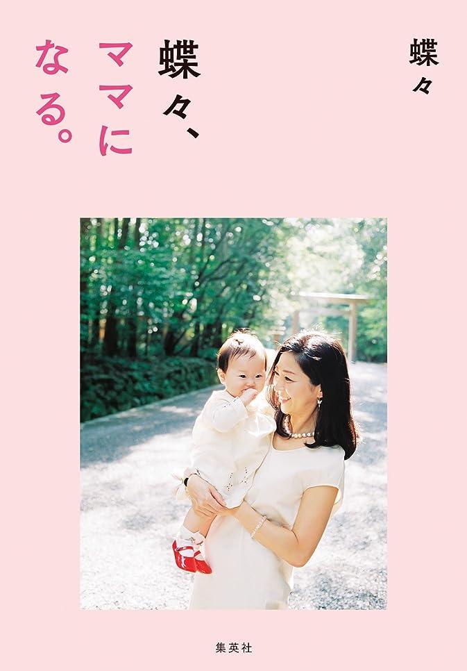 眩惑するトラフレンド蝶々、ママになる。 (集英社女性誌eBOOKS)