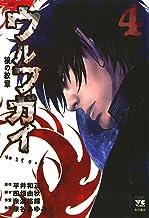 表紙: ウルフガイ 4 (ヤングチャンピオン・コミックス)   泉谷あゆみ