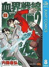 血界戦線 Back 2 Back 8 (ジャンプコミックスDIGITAL)