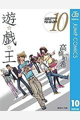 遊☆戯☆王 モノクロ版 10 (ジャンプコミックスDIGITAL) Kindle版