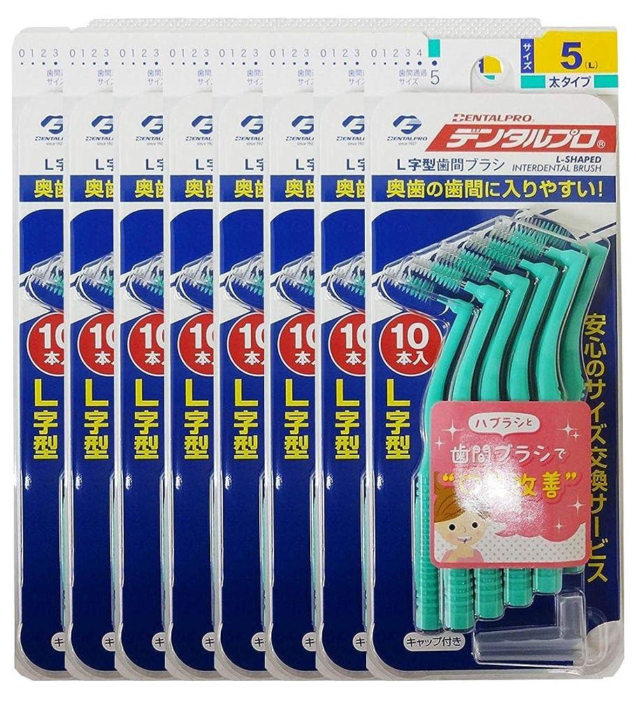 属性設計間違いデンタルプロ 歯間ブラシ L字型 サイズ5(L) 10本入り × 8個セット