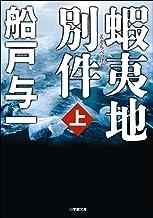 表紙: 蝦夷地別件 上 (小学館文庫) | 船戸与一