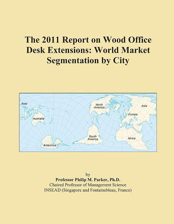 ラフ睡眠決済五The 2011 Report on Wood Office Desk Extensions: World Market Segmentation by City