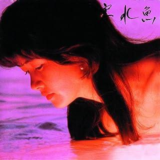 寒水魚【リマスター(HQCD)】