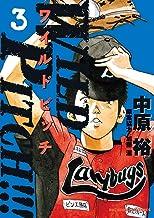 表紙: WILD PITCH!!!(3) (ビッグコミックス) | 中原裕