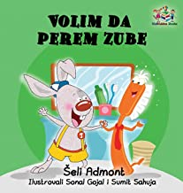 Love to Brush My Teeth (Serbian language children's book): Serbian book for kids (Serbian Bedtime Collection) (Serbian Edition)