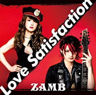 Love Satisfaction(初回生産限定盤)(DVD付)(特典なし)