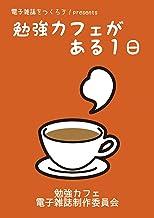 勉強カフェがある1日(電子雑誌をつくろう!presents)
