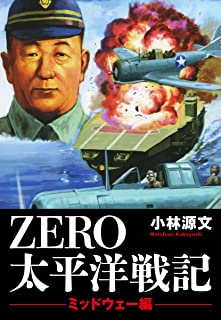 ZERO 太平洋戦記 「ミッドウェー編」