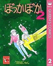 表紙: ぽっかぽか 2 (クイーンズコミックスDIGITAL) | 深見じゅん