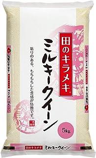 【精米】 田のキラメキ ミルキークイーン 5kg 白米 平成30年産 【会津CROPS】 【グラントマト】