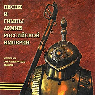 The Hymns, Marches and Songs of Russian Imperial Army