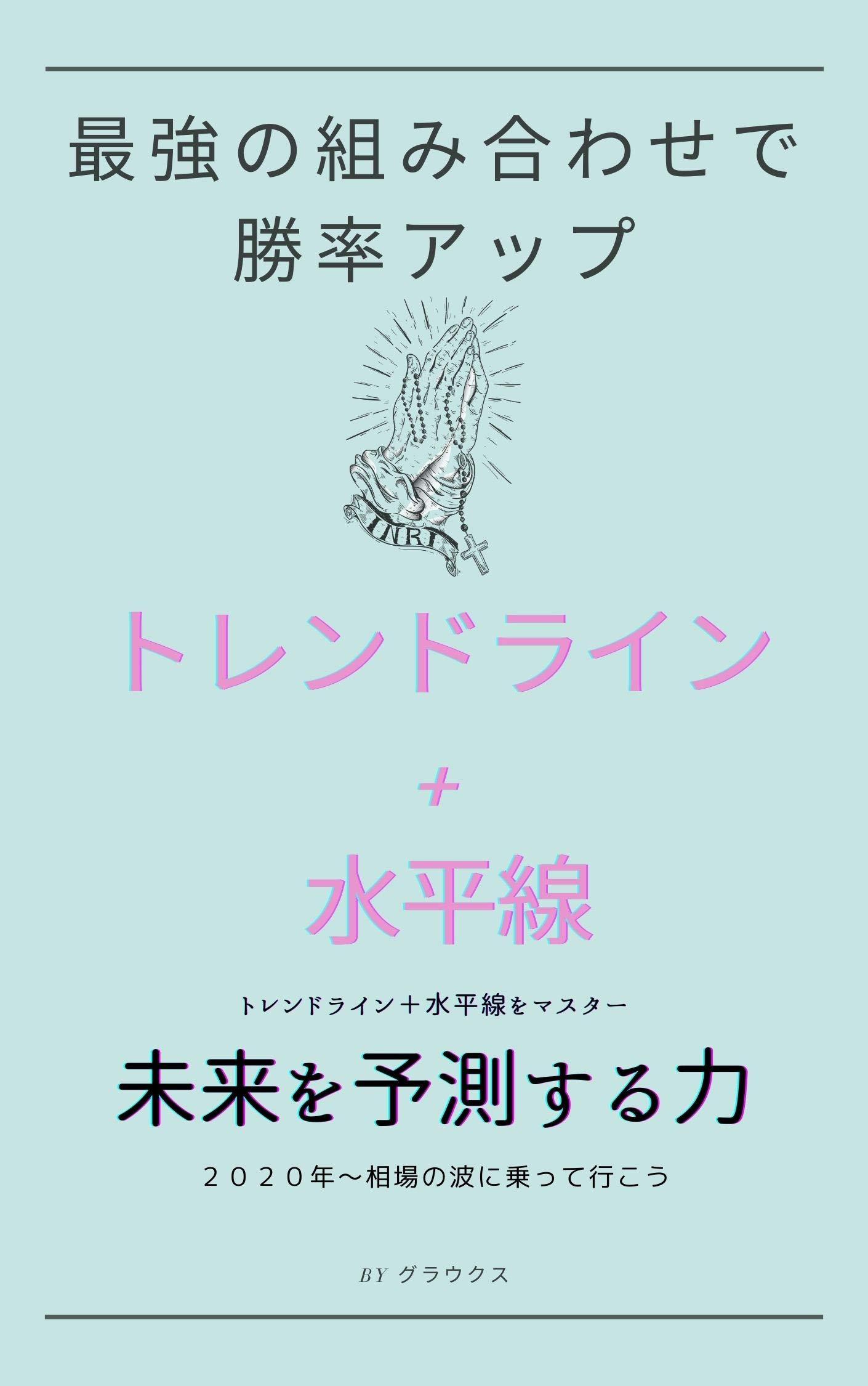 saikyounotorenndorainntosuiheisenntoredo: torenndorainntosuiheisenndenamininore (Japanese Edition)