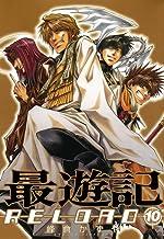 表紙: 最遊記RELOAD: 10 (ZERO-SUMコミックス) | 峰倉 かずや