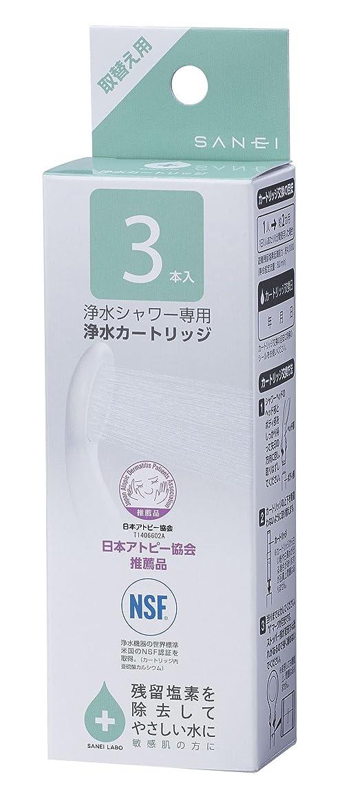 なめる匿名マウントバンクSANEI 浄水シャワー 交換用浄水カートリッジ 3本入り 日本アトピー協会推奨品 PM7163-3BS