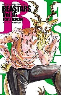 BEASTARS 15 (少年チャンピオン・コミックス)