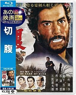 あの頃映画 the BEST 松竹ブルーレイ・コレクション 切 腹 [Blu-ray]