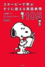 スヌーピーで学ぶすぐに使える英語表現105