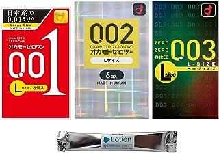 コンドーム オカモト001L(3個入) オカモト002L(6個入) オカモト003L(10個入)Lサイズ 3箱セット スティックローション1本付き condom 避妊具