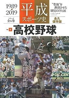 【永久保存版】 平成スポーツ史 ≪高校野球 編≫ (B.B.MOOK1447/平成スポーツ史vol.6)
