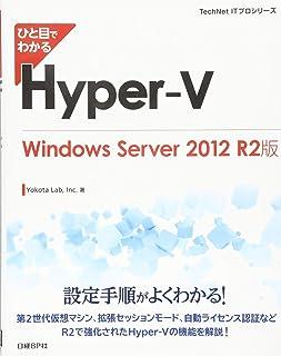 ひと目でわかるHyper-V Windows Server 2012 R2版 (TechNet ITプロシリーズ)