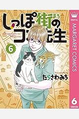 しっぽ街のコオ先生 6 (マーガレットコミックスDIGITAL) Kindle版