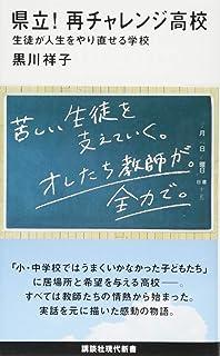 県立! 再チャレンジ高校 生徒が人生をやり直せる学校 (講談社現代新書)