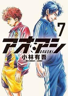 アオアシ 7 (ビッグ コミックス)