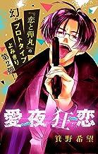 表紙: 愛夜狂恋【マイクロ】 聖夜狂恋【マイクロ】 (フラワーコミックス) | 箕野希望