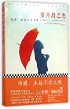 Nights In Rodanthe (Chinese Edition)