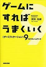 表紙: ゲームにすればうまくいく ―<ゲーミフィケーション>9つのフレームワーク | 深田 浩嗣