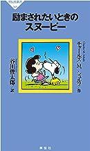 表紙: 励まされたいときのスヌーピー ピーナッツ選集 (祥伝社新書) | チャールズ・M・シュルツ