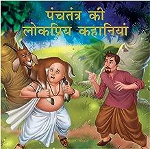 Best kahaniyan in hindi books Reviews